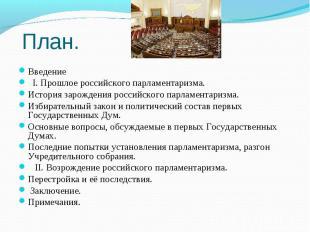 Введение Введение I.Прошлое российского парламентаризма. Истор