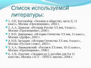 1.Л.Н. Боголюбов: «Человек и общество, частьII, 11 класс», Москва «П