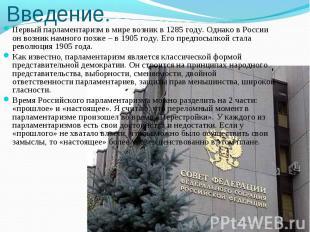 Первый парламентаризм в мире возник в 1285 году. Однако в России он возник намно