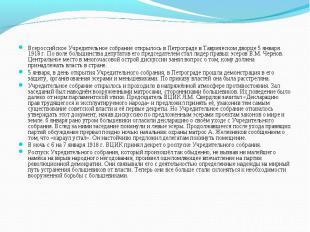 Всероссийское Учредительное собрание открылось в Петрограде в Таврическом дворце