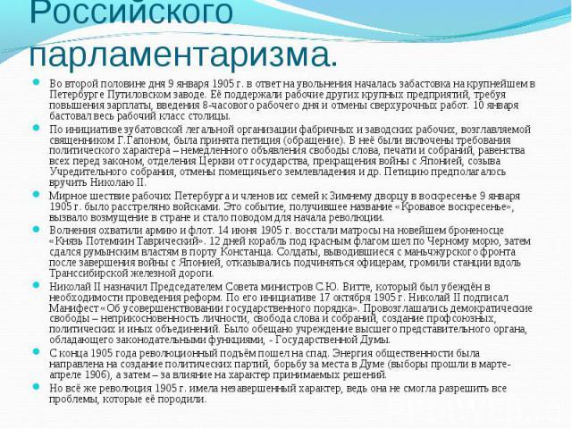 Во второй половине дня 9 января 1905 г. в ответ на увольнения началась забастовка на крупнейшем в Петербурге Путиловском заводе. Её поддержали рабочие других крупных предприятий, требуя повышения зарплаты, введения 8-часового рабочего дня и отмены с…