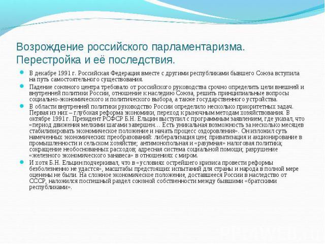 В декабре 1991 г. Российская Федерация вместе с другими республиками бывшего Союза вступила на путь самостоятельного существования. В декабре 1991 г. Российская Федерация вместе с другими республиками бывшего Союза вступила на путь самостоятельного …