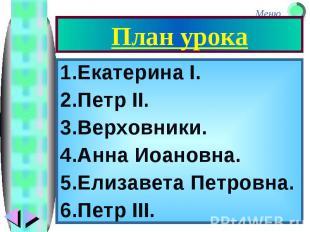 План урока 1.Екатерина I. 2.Петр II. 3.Верховники. 4.Анна Иоановна. 5.Елизавета