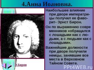 4.Анна Иоановна. Наибольшее влияние при дворе императри-цы получил ее фаво-рит-