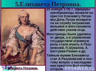 5.Елизавета Петровна. 25 ноября 1741 г. офицеры-преображенцы возвели на престол