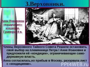 3.Верховники. Члены Верховного Тайного Совета Решили остановить свой выбор на пл