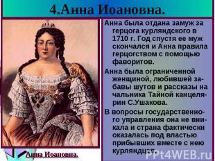 4.Анна Иоановна. Анна была отдана замуж за герцога курляндского в 1710 г. Год сп