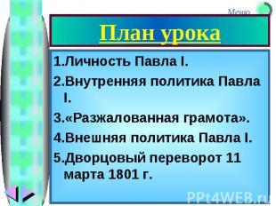 План урока 1.Личность Павла I. 2.Внутренняя политика Павла I. 3.«Разжалованная г