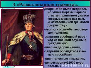 3.«Разжалованная грамота». Дворянство было недоволь-но этими мерами царя-он отве