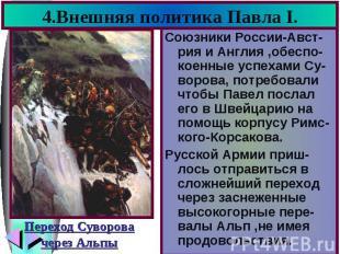 4.Внешняя политика Павла I. Союзники России-Авст-рия и Англия ,обеспо-коенные ус