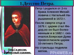 1.Детство Петра. Петр I родился от 2-го брака Алексея Михай-ловича с Натальей На