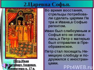 2.Царевна Софья. Во время восстания, стрельцы потребова-ли сделать царями Пе тра