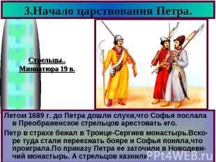 3.Начало царствования Петра. Летом 1689 г. до Петра дошли слухи,что Софья послал