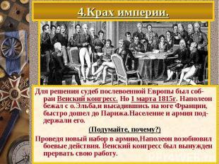4.Крах империи. Для решения судеб послевоенной Европы был соб-ран Венский конгре