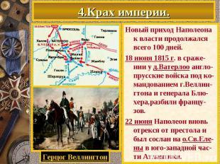 4.Крах империи. Новый приход Наполеона к власти продолжался всего 100 дней. 18 и