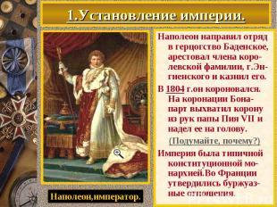 1.Установление империи. В н.19 в.положение Фран-ции укрепилось.В Ев-ропе реальны
