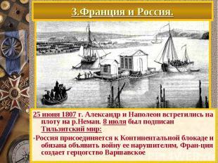 3.Франция и Россия. 25 июня 1807 г. Александр и Наполеон встретились на плоту на