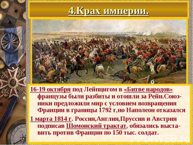 4.Крах империи. В н.1813 г. Русская армия двинулась в З.Европу. 20 февраля был освобожден Берлин.Весной 1813 г. возникла 6-я коалиция-Россия,Англия,Австрия, Пруссия,Швеция,Испания,Португалия. В покоренных Наполеоном странах разгорелось ос-вободитель…