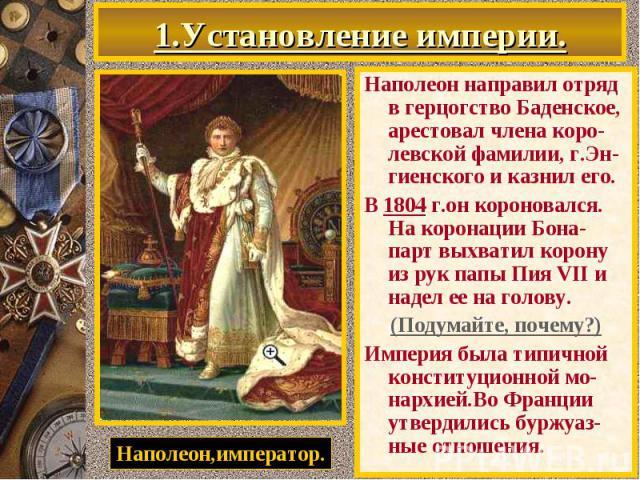 1.Установление империи. В н.19 в.положение Фран-ции укрепилось.В Ев-ропе реальных против-ников не осталось,эко-номика окрепла,быстро развивались капитали-стические отношения. Пост 1-го консула мешал Наполеону как внутри страны,так и на между-народно…