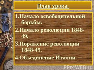 План урока. 1.Начало освободительной борьбы. 2.Начало революции 1848-49. 3.Пораж