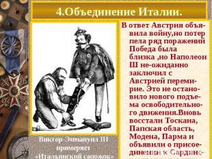4.Объединение Италии. В ответ Австрия объя-вила войну,но потер пела ряд поражени