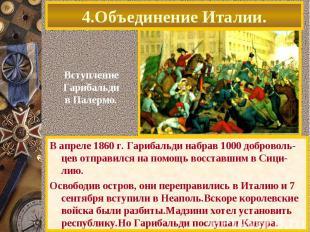 4.Объединение Италии. В апреле 1860 г. Гарибальди набрав 1000 доброволь-цев отпр