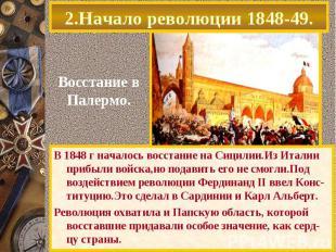 2.Начало революции 1848-49. В 1848 г началось восстание на Сицилии.Из Италии при