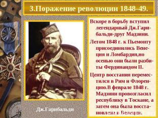 3.Поражение революции 1848-49. Вскоре в борьбу вступил легендарный Дж.Гари-бальд