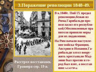 3.Поражение революции 1848-49. В к.1848г. Пий IX предал революцию,бежав из Рима.