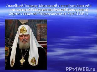 Святейший Патриарх Московский и всея Руси Алексий II - пятнадцатый Предстоятель