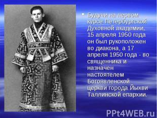 Будучи на первом курсе Петербургской Духовной академии, 15 апреля 1950 года он б