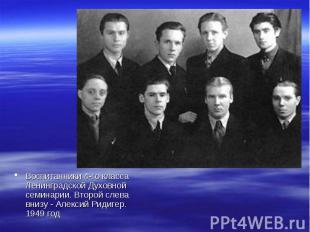 Воспитанники 4-го класса Ленинградской Духовной семинарии. Второй слева внизу -