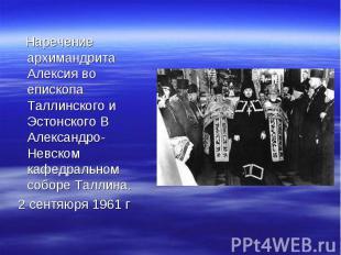 Наречение архимандрита Алексия во епископа Таллинского и Эстонского В Александро