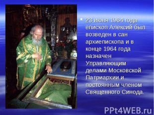23 июня 1964 года епископ Алексий был возведен в сан архиепископа и в конце 1964