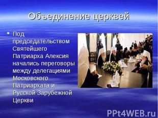 Объединение церквей Под председательством Святейшего Патриарха Алексия начались