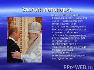 Заслуги патриарха - Орден Святого Андрея Первозванного (19 февраля 1999) — за вы