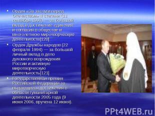 Орден «За заслуги перед Отечеством» II степени (11 сентября 1997) — за большой в