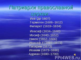 Патриархи православной церкви: Иов (до 1607) Гермоген (1606–1612) Филарет (1619–