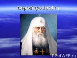 Сергий (до 1944 г.)