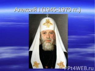Алексий I (1945-1970 гг.)