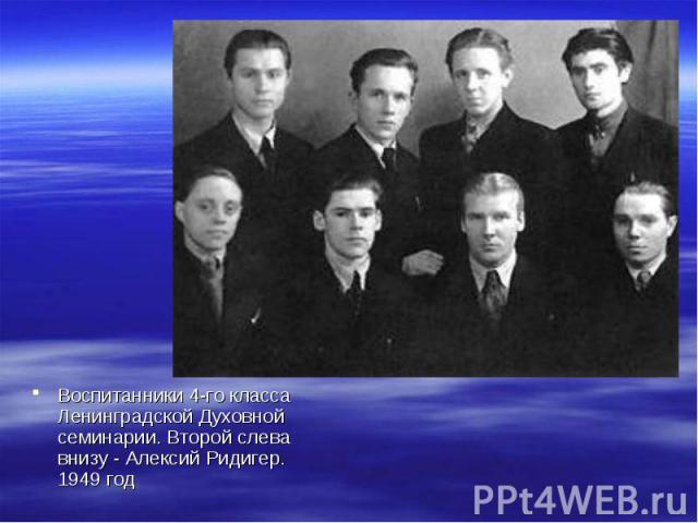 Воспитанники 4-го класса Ленинградской Духовной семинарии. Второй слева внизу - Алексий Ридигер. 1949 год