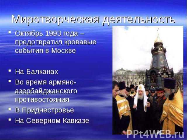 Миротворческая деятельность Октябрь 1993 года – предотвратил кровавые события в Москве На Балканах Во время армяно-азербайджанского противостояния В Приднестровье На Северном Кавказе