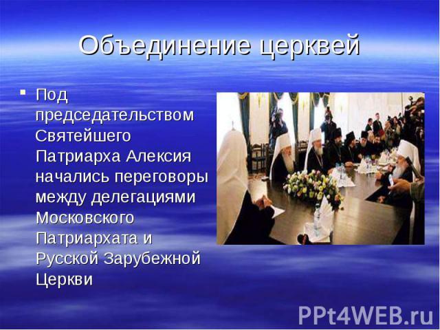 Объединение церквей Под председательством Святейшего Патриарха Алексия начались переговоры между делегациями Московского Патриархата и Русской Зарубежной Церкви