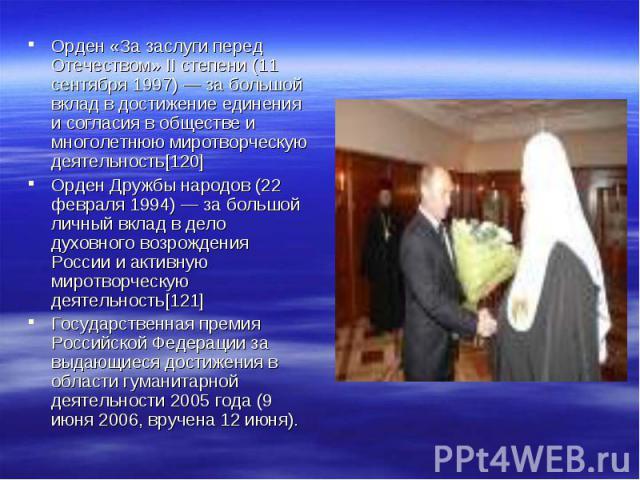 Орден «За заслуги перед Отечеством» II степени (11 сентября 1997) — за большой вклад в достижение единения и согласия в обществе и многолетнюю миротворческую деятельность[120] Орден Дружбы народов (22 февраля 1994) — за большой личный вклад в дело д…