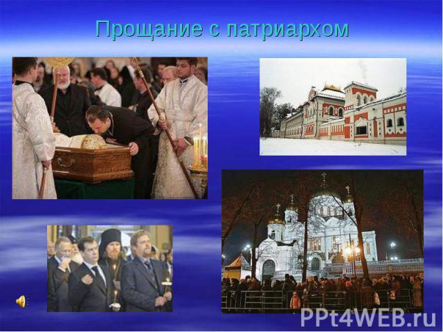 Прощание с патриархом