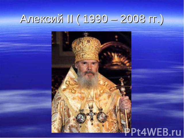 Алексий II ( 1990 – 2008 гг.)