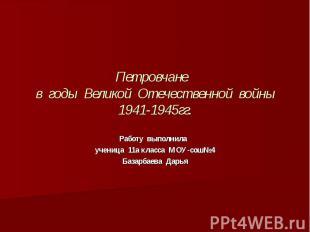 Петровчане в годы Великой Отечественной войны 1941-1945гг. Работу выполнила учен