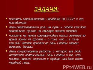 ЗАДАЧИ: показать молниеносность нападения на СССР и его последствия; дать предст