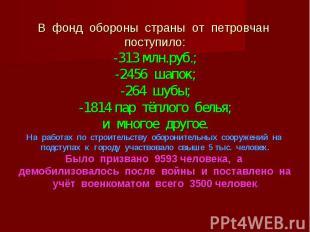 В фонд обороны страны от петровчан поступило: -313 млн.руб.; -2456 шапок; -264 ш