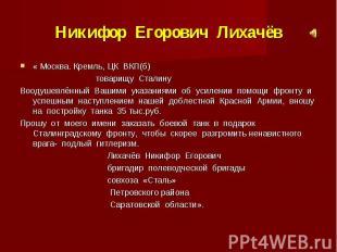Никифор Егорович Лихачёв « Москва. Кремль, ЦК ВКП(б) товарищу Сталину Воодушевлё